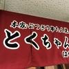 新梅田食堂街 焼味尽とくちゃんにいってきました!