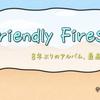 「Friendly Fires」8年ぶりのアルバム、最高すぎか