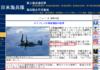 これが米軍が九か月もかけて明らかにした事故調査結果か? - 在日米海兵隊 HP のオスプレイ事故調査報告がひどすぎてお話にならない - 在沖海兵隊がバカなのか、それとも日本が在沖海兵隊にバカにされているのか、答えはどちらだ !?