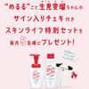 牛乳石鹸|めるるちゃんのWebCM配信記念プレゼントキャンペーン