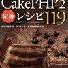 CakePHPのログイン実装