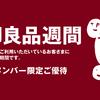 無印週間6/9(金)-6/19(月)