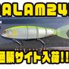 【マドネス】サタン島田監修のジャイアントベイトダウンサイズモデル「BALAM245」通販サイト入荷!