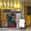 京都駅で小腹を満たす〜つくもうどん塩小路本店・京都駅〜