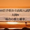 【数学解説】2018岩手県公立高校入試問題~大問9「難しそうに見える場合の数と確率」~