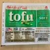 【和食】tofu SOFT〜アメリカで食べるお豆腐のお味は?〜