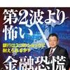 日本経済を透視する緊急経済ルポ本・コロナ後の日本経済