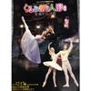 カルッツかわさきで、バレエを観てきました。