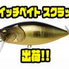 【RAID JAPAN】毎回即完!表層のバスに効く人気ルアー「スイッチベイト スクラッチ」出荷!