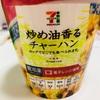 セブンのカップ冷凍チャーハン【食べてみた】
