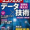 週刊エコノミスト 2018年04月17日号 世界を変える! データ×技術/深読み! 朝鮮半島/中国の統計水増し問題