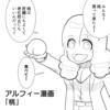 【THEALFEE】『高見沢さんが桃を買って来たのでみんな食べて!』アルフィー漫画マンガイラスト