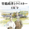 竹鶴政孝とウイスキー - 土屋守