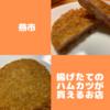 新潟県燕市で揚げたてのハムカツが買えるおすすめのお店5選