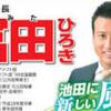 大阪維新の市長、サウナ踊りで逮捕か。市長室は、サウナの泡でビチョビチョ