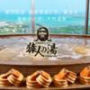 【沖縄温泉ルポ】天然温泉さしきの猿人の湯に行ってきた【南城市】