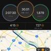 2日連続30km