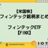 【米国株ETF】フィンテック銘柄まとめ|フィンテックETF【FINX】
