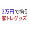 【巣篭もりでも安心】3万円以内で全部揃う筋トレグッズ【購入必須!!】