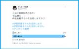 97.3%が伊是名夏子を支持しないネットアンケートのソース