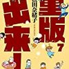 重版出来! 7 (ビッグコミックス) / 松田奈緒子 (asin:4091874991)