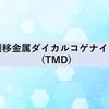 遷移金属ダイカルコゲナイド(TMD)について