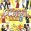 君はシムピープルの二次創作遊びを知っているか