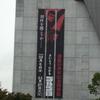 「用件を聞こうか」 ゴルゴ13 50周年記念特別展