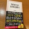これから数年の経済政策はかなり重要:読書録「MMTが日本を救う」