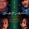 『ゴールデンリバー』映画レビュー「殺し屋兄弟の渋い西部劇かと思いきや可愛い兄弟物語?」