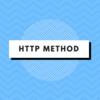 Railsチュートリアル復習中:HTTPメソッドについて