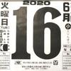 6月16日(火)2020 🌗閏4月25日