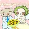 結婚式が無事完了しました!