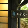 ✿✿海外の観光客に感謝されたトイレのおはなし✿✿阿蘇・くじゅう九重の公衆トイレ事情✿✿✿