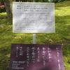 万葉歌碑を訪ねて(その1046)―奈良市春日野町 春日大社神苑萬葉植物園(6)―万葉集 巻八 一六二三