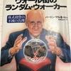 【書評】投資信託を始めるなら読んでおきたい「ウォール街のランダム・ウォーカー」!田端信太郎さんもおすすめ!