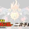 【二次予約】スーパーミニプラ 勇者王ガオガイガー6(ジェネシックガオガイガー)【開始】