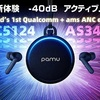 【PaMu Quiet 商品情報】ノイズキャンセリング機能付き完全ワイヤレスイヤホン!ユニークなデザインに一目惚れ!