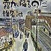 読み返したくなる椎名誠の青春5部作。作家「椎名誠」「本の雑誌社」誕生の物語。