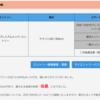 東京マラソン2021当選