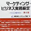 解答速報|マーケティング・ビジネス実務検定 平成30年2月4日(日)