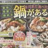 企画 メインテーマ 鍋物4種 ヤオコー 2月25日号