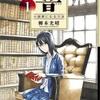 漫画 「響〜小説家になる方法」から学ぶ強い生き方。