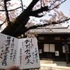 日を限って願いを叶えてくれる 京都・安祥院(日限地蔵)