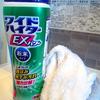 猫の尿で汚れたタオルを臭いごとキレイに落とす方法