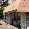 番外編 砂町パン巡り 村井商店