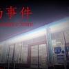 短編ホラーゲーム【夜勤事件】のあらすじ紹介と感想