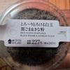 とろ~りとろける白玉 黒ごま&きな粉を食べてみました。