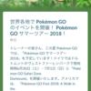 【ポケモンGO】ラティオスレイドに夏イベント&バトルウイーク情報