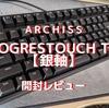 公私共に使いやすい!? コスパ最高のキーボード【ARCHISS ProgresTouch TKL】レビュー
